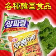 各種韓国食品
