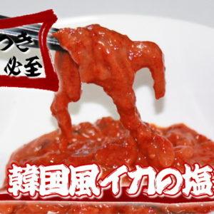 韓国風イカの塩辛