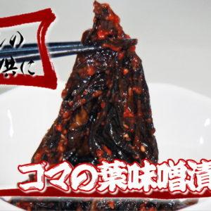 えごまの葉味噌漬け